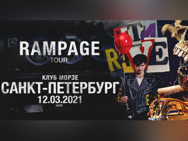 Концерт Дети Rave в Санкт-Петербурге, 12 марта 2021 г., Клуб Морзе
