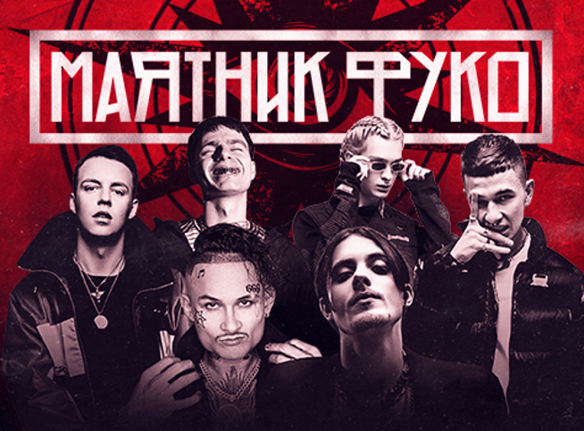Концерт Маятника Фуко в Москве, 23 мая 2021 г., Adrenaline Stadium