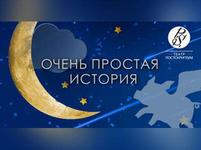 Очень простая история в Москве, 16 октября 2020 г., Театр Постскриптум
