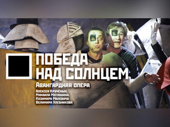 Победа над Солнцем. Театр Стаса Намина в Москве, 24 сентября 2020 г., Театр Музыки И Драмы Стаса Намина
