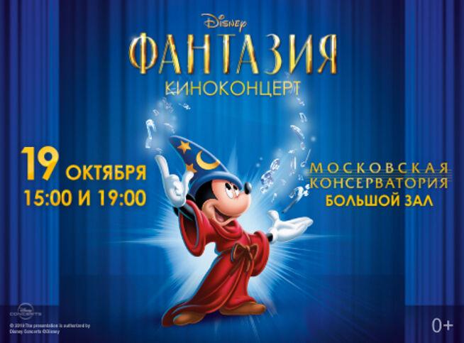 Киноконцерт Disney «Фантазия» в Москве, 22 ноября 2020 г., Московская Консерватория Им. П.И.Чайковского