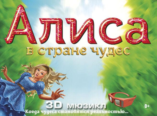 3D мюзикл «Алиса в стране чудес» в Москве, 4 ноября 2020 г., Дк Города Жуковский