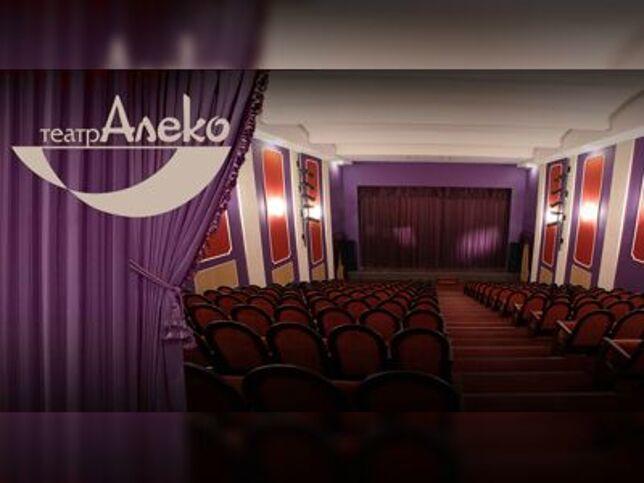 Ходжа Насреддин – возмутитель спокойствия в Санкт-Петербурге, 15 ноября 2020 г., Театр Алеко