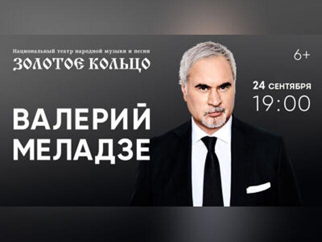 Концерт Валерия Меладзе в Москве, 24 сентября 2020 г., Нтнмип Золотое Кольцо