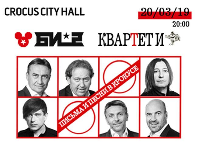 Концерт Письма и песни в Крокусе в Москве, 22 ноября 2020 г., Крокус Сити Холл