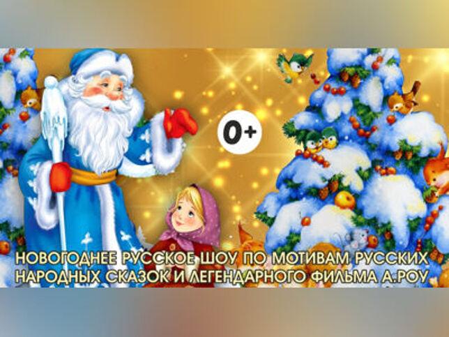 Новогоднее русское шоу «Морозко» в Москве, 27 декабря 2020 г., Центральный Дом Литераторов