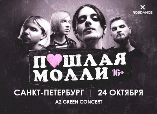 Концерт Пошлая Молли в Санкт-Петербурге, 24 октября 2020 г., Клуб A2 Green Concert