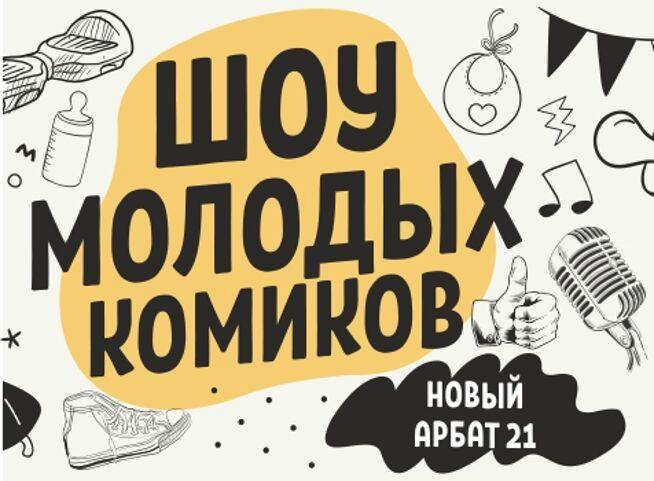 Шоу молодых комиков в Москве, 30 декабря 2020 г., Stand Up Club #1