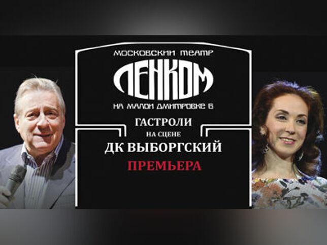 Американские горки в Санкт-Петербурге, 6 ноября 2020 г., Дк Им. Горького