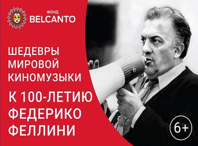 К 100-летию Федерико Феллини в Москве, 20 сентября 2020 г., Государственный Музей А.С.Пушкина