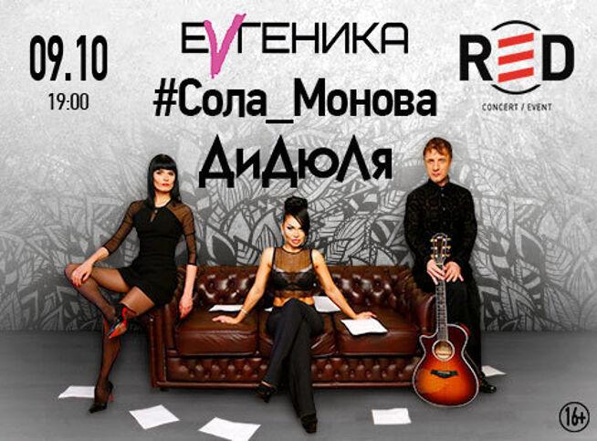 Концерт Дидюли в Москве, 5 сентября 2020 г., Клуб Союз Композиторов
