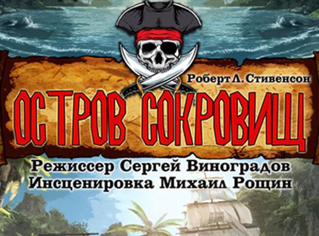 Остров сокровищ в Москве, 26 декабря 2020 г., Театр П/Р А.Джигарханяна
