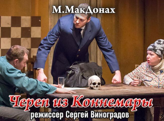 Череп из Коннемары в Москве, 27 сентября 2020 г., Театр П/Р А.Джигарханяна Филиал