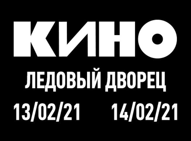 Концерт Кино в Санкт-Петербурге, 14 февраля 2021 г., Ледовый Дворец