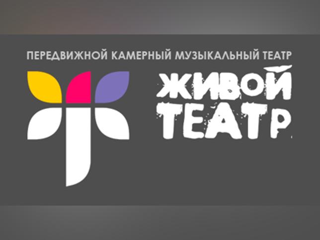 Федя и Вика в стране Футболии в Екатеринбурге, 15 ноября 2020 г., Камерный Музыкальный Театр «Живой Театр»