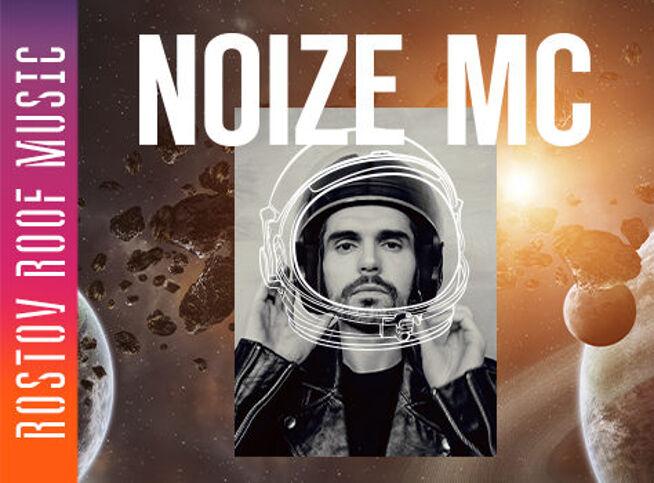 Концерт Noize MC в Ростове-на-Дону, 29 мая 2021 г., Крыша Астор
