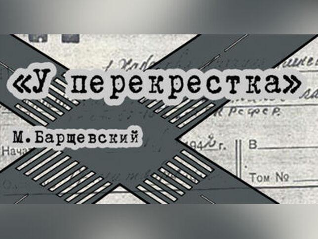 У перекрестка. Театр Стаса Намина в Москве, 10 декабря 2020 г., Театр Музыки И Драмы Стаса Намина