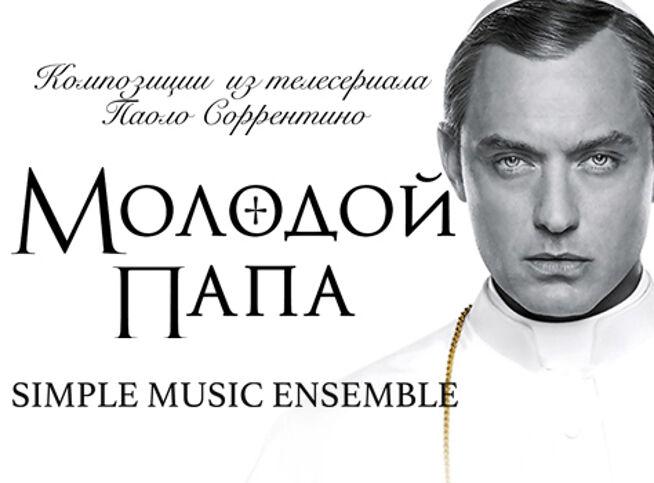 Концерт Музыка из сериала Молодой Папа. Simple Music Ensemble. Концерт в оранжерее в Москве, 20 сентября 2020 г., Аптекарский Огород