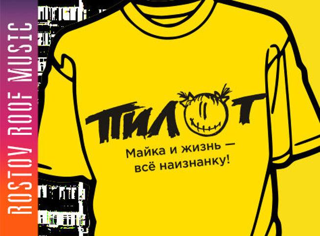 Концерт Пилот в Ростове-на-Дону, 19 июня 2021 г., Крыша Астор