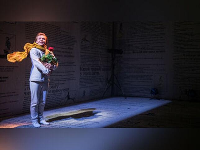Маленький Принц в Москве, 6 октября 2020 г., Московский Областной Театр Юного Зрителя Царицыно