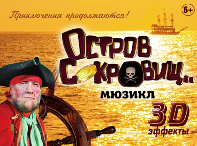 Остров сокровищ в Санкт-Петербурге, 29 ноября 2020 г., Дк Выборгский
