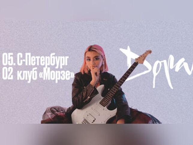 Концерт Доры в Санкт-Петербурге, 5 февраля 2021 г., Клуб Морзе