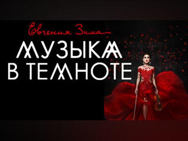 Концерт Музыка в темноте в Сочи, 19 марта 2021 г., Зимний Театр