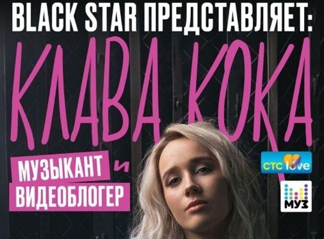 Концерт Клавы Коки в Новосибирск, 4 декабря 2020 г., Лофт-Парк Подземка