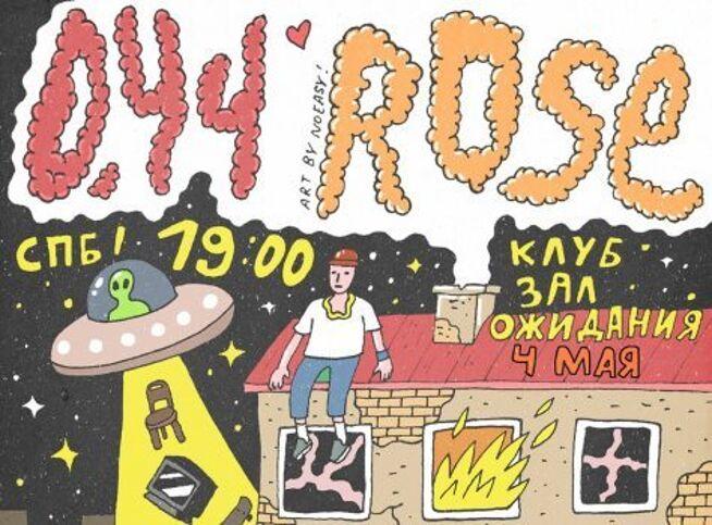 Концерт 044 rose в Москве, 3 октября 2020 г., Izi