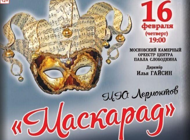 Бал-Маскарад в Чебоксары, 25 ноября 2020 г., Чувашский Государственный Театр Оперы И Балета