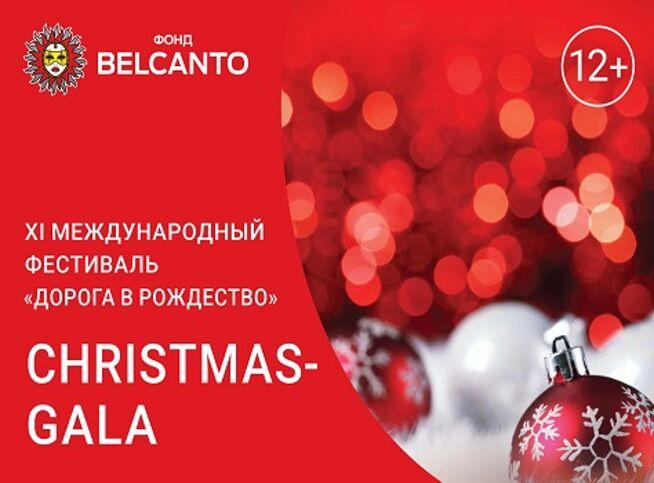 Концерт Christmas Gala в Москве, 19 декабря 2020 г., Кафедральный Собор Святых Петра И Павла