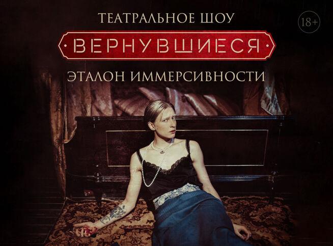 Вернувшиеся в Санкт-Петербурге, 27 декабря 2020 г., Особняк «Дворцовая Наб. 20»