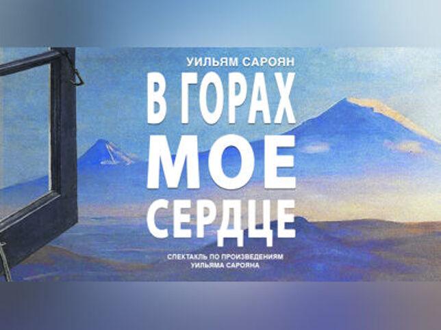 В горах моё сердце. Театр Стаса Намина в Москве, 13 ноября 2020 г., Театр Музыки И Драмы Стаса Намина