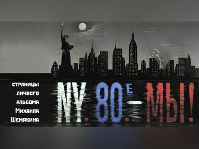 Нью-Йорк. 80-е. Мы! Театр Стаса Намина в Москве, 26 марта 2021 г., Театр Музыки И Драмы Стаса Намина