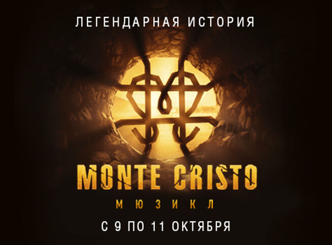 Монте-Кристо в Москве, 9 октября 2020 г., Театр Оперетты