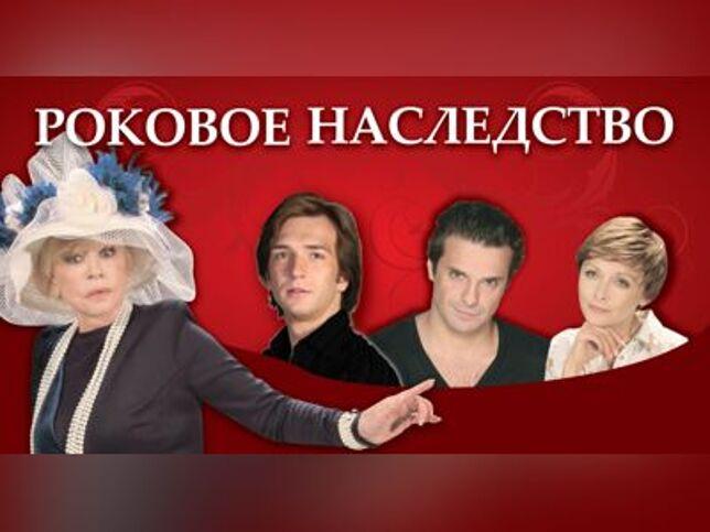 Роковое наследство в Москве, 27 декабря 2020 г., Театр «Содружество Актеров Таганки»