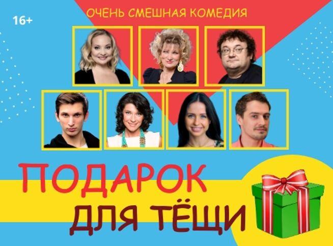 Подарок для тёщи в Москве, 26 декабря 2020 г., Театриум На Серпуховке