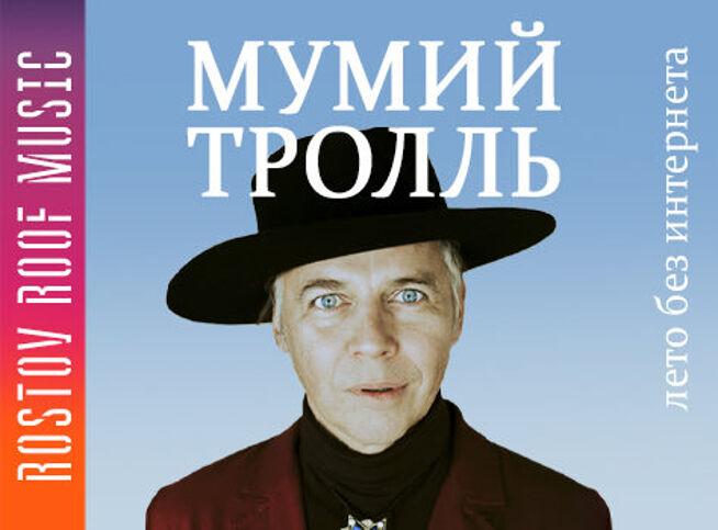 Концерт Мумия Тролль в Ростове-на-Дону, 28 мая 2021 г., Крыша Астор