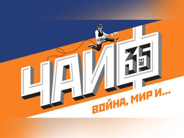 Концерт Чайф: 35 лет Группе. Война, Мир и… в Санкт-Петербурге, 27 мая 2021 г., Ск Юбилейный
