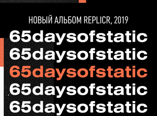 65daysofstatic. Replicr tour в Москве, 9 октября 2020 г., Главclub Green Concert