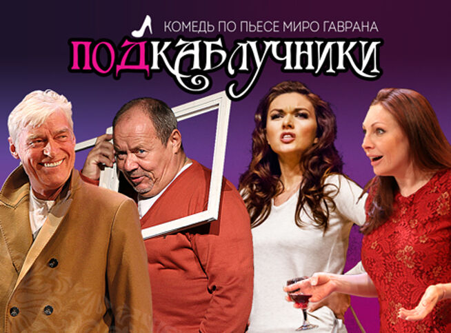 Подкаблучники в Москве, 22 октября 2020 г., Театр «Содружество Актеров Таганки»