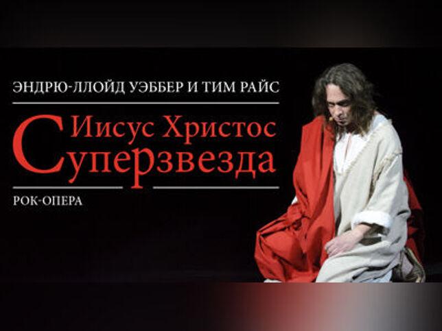 Иисус Христос Суперзвезда (на английском языке) (С участием группы «Цветы») в Москве, 28 ноября 2020 г., Театр Музыки И Драмы Стаса Намина