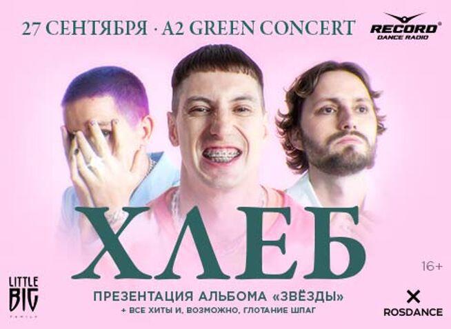 Концерт Хлеб. Презентация альбома «Звезды» в Санкт-Петербурге, 27 сентября 2020 г., Клуб A2 Green Concert