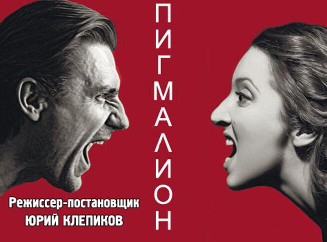 Пигмалион в Москве, 2 января 2021 г., Театр П/Р А.Джигарханяна