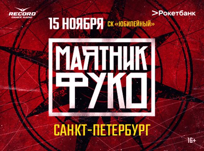 Концерт Маятника Фуко в Санкт-Петербурге, 15 ноября 2020 г., Ск Юбилейный