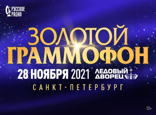 Концерт Золотоя Граммофон в Санкт-Петербурге, 28 ноября 2021 г., Ледовый Дворец