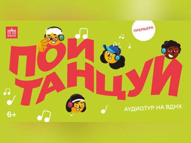 пой, танцуй в Москве, 27 сентября 2020 г., Вднх
