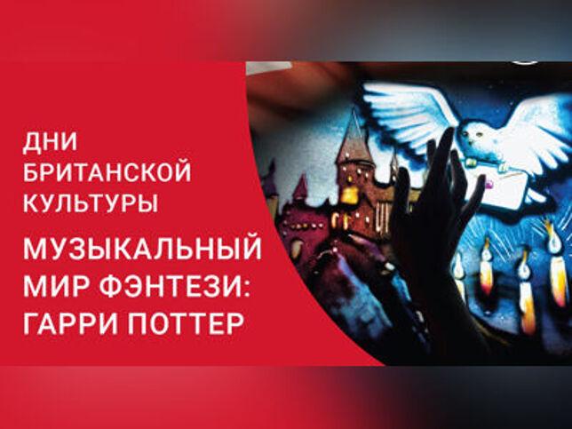 Концерт Музыкальный мир Фэнтези: Гарри Поттер в Москве, 3 октября 2020 г., Англиканский Собор Святого Андрея