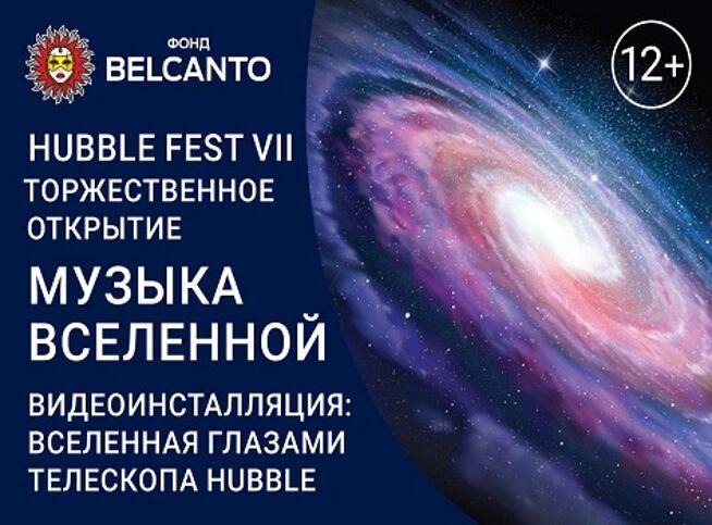 Концерт Hubble Fest VII. Торжественное открытие. Музыка Вселенной в Москве, 19 февраля 2021 г., Кафедральный Собор Святых Петра И Павла