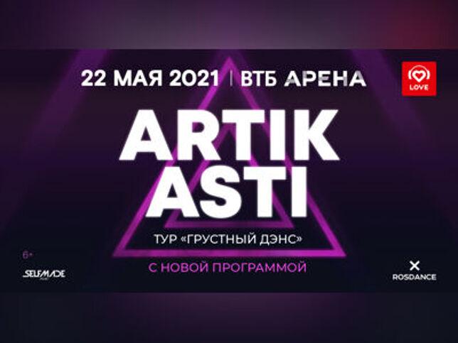Концерт Artik & Asti в Москве, 22 мая 2021 г., Втб Арена